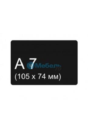 Меловая табличка формат А7 (74х105)