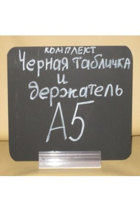 Меловая табличка А5 на подставке