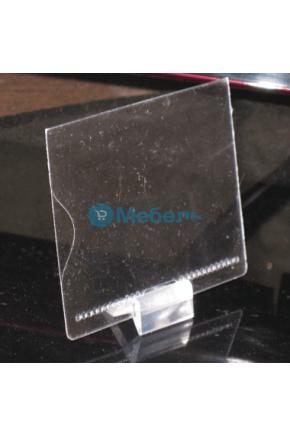 Защитный карман для ценника на подставке