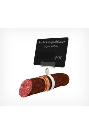 Ценникодержатель для колбасы с маркерной табличкой А8