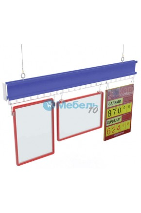Подвесная система рамок с маркерными табличками А4