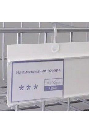 Ценникодержатель на проволочную сетку и корзину длина 1 м