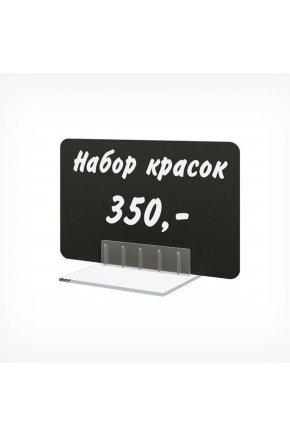 Ценникодержатель под углом CARDFIX-90